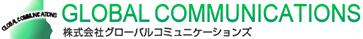 株式会社グローバルコミュニケーションズ